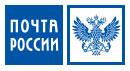 Почта россии логотип